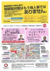 2015.6.13_相続税対策