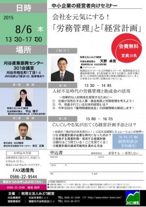 2015.8.6_経営者向けセミナー