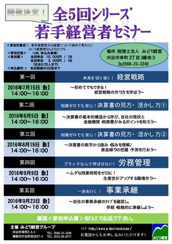 2016.7.9_若手経営者セミナー