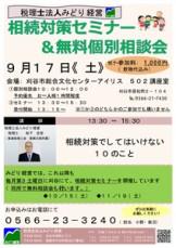 2016.09.17_セミナー