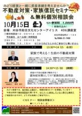 2016.10.15_セミナー