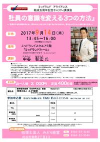 2017.9.14_参加申込書