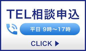 みどり経営-TEL相談申込(スマホ)