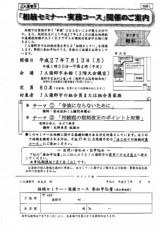 相続セミナー・実務コース