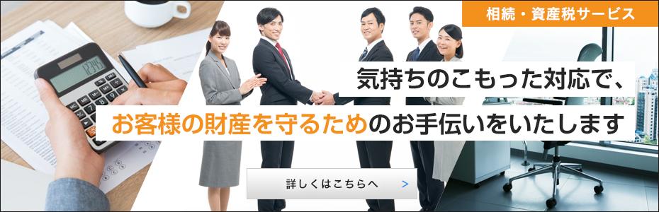 相続・資産税サービスバナー_日本資産総研名古屋
