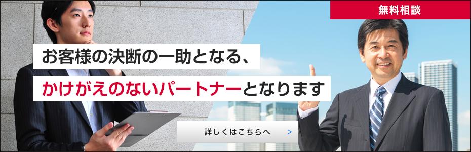 無料相談バナー_みどり経営グループ