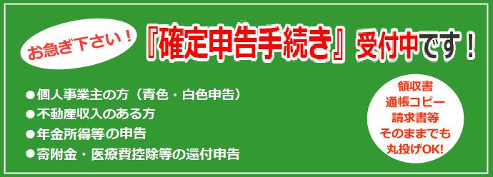banner_kakuteshinkoku-11