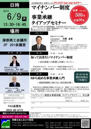 2015.6.9_セミナー案内・申込書