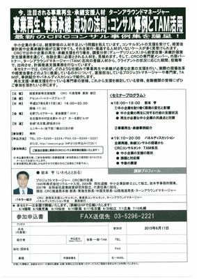 参加申込書_2015.6.17