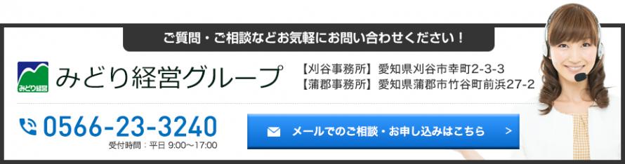 みどり経営グループ_相談・申込み