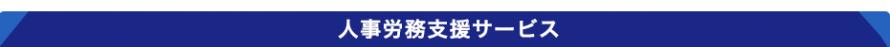 人事労務支援_守山社会保険労務士事務所
