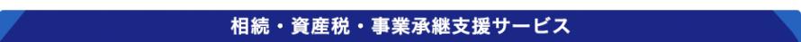 事業承継支援_日本資産総研名古屋