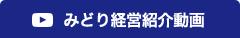 紹介動画_みどり経営