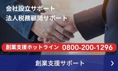 創業支援サポート_みどり経営グループ