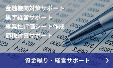 資金繰り・経営サポート_みどり経営グループ