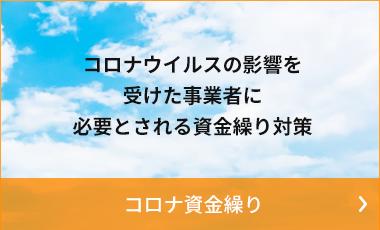 コロナ資金繰り_みどり経営グループ