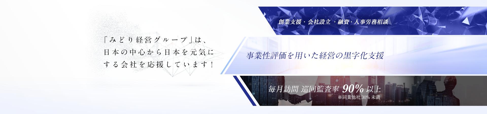 みどり経営グループ_ホームページ