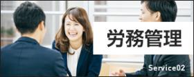 サービスバナー_労務管理_守山社会保険労務士事務所