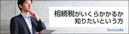 サービスバナー_相続税_日本資産総研名古屋