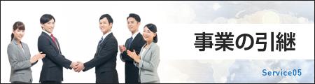 サービスバナー_事業の引継_日本資産総研名古屋
