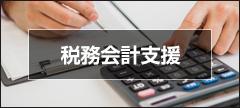 サイドバナー_税務会計支援_ミッドランド税理士法人