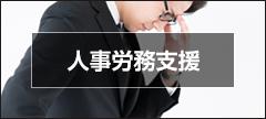 サイドバナー_人事労務支援_守山社会保険労務士事務所