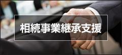 サイドバナー_相続事業継承支援_日本資産総研名古屋