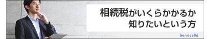 相続税_日本資産総研名古屋
