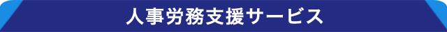 タイトル_守山社会保険労務士事務所