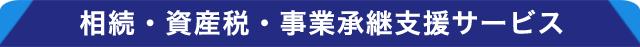 タイトル_日本資産総研名古屋